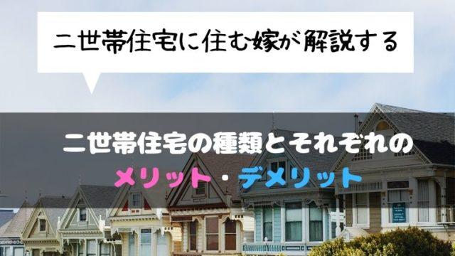二世帯住宅,種類