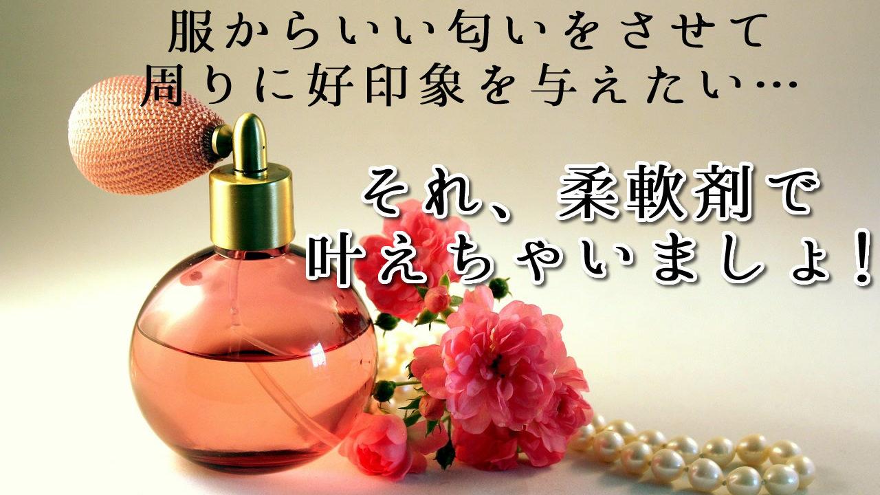 服,いい匂い