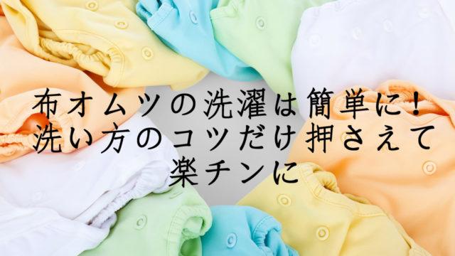 布おむつ,洗濯,洗い方,干し方