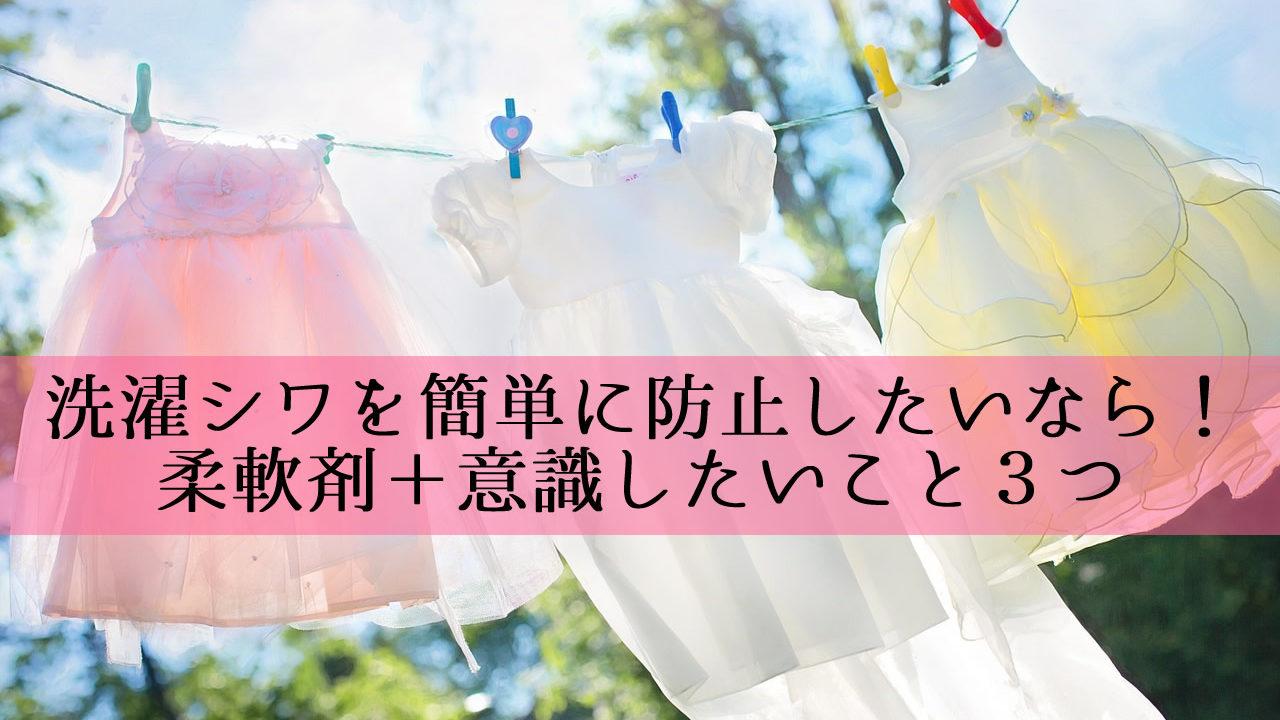 洗濯,しわ,柔軟剤