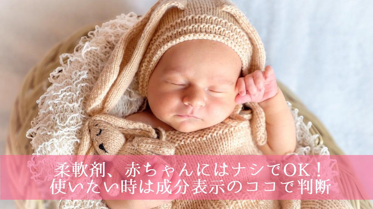 赤ちゃん,柔軟剤,必要