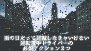 雨の日,運転