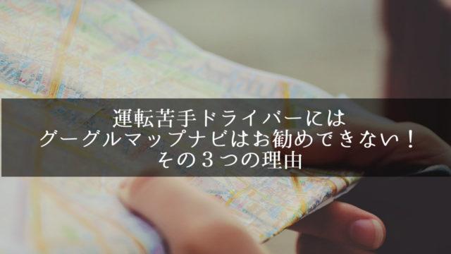 グーグルマップ,ナビ
