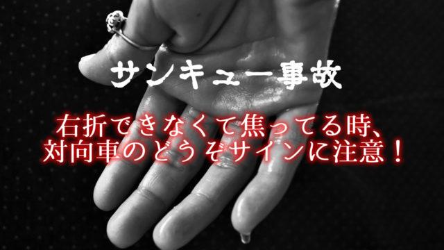 thankyou-jiko