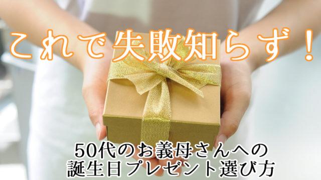 50代,義母,t誕生日プレゼント