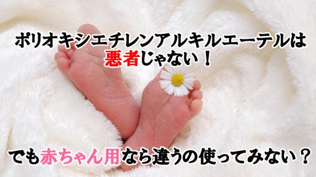 ポリオキシエチレンアルキルエーテル,赤ちゃん