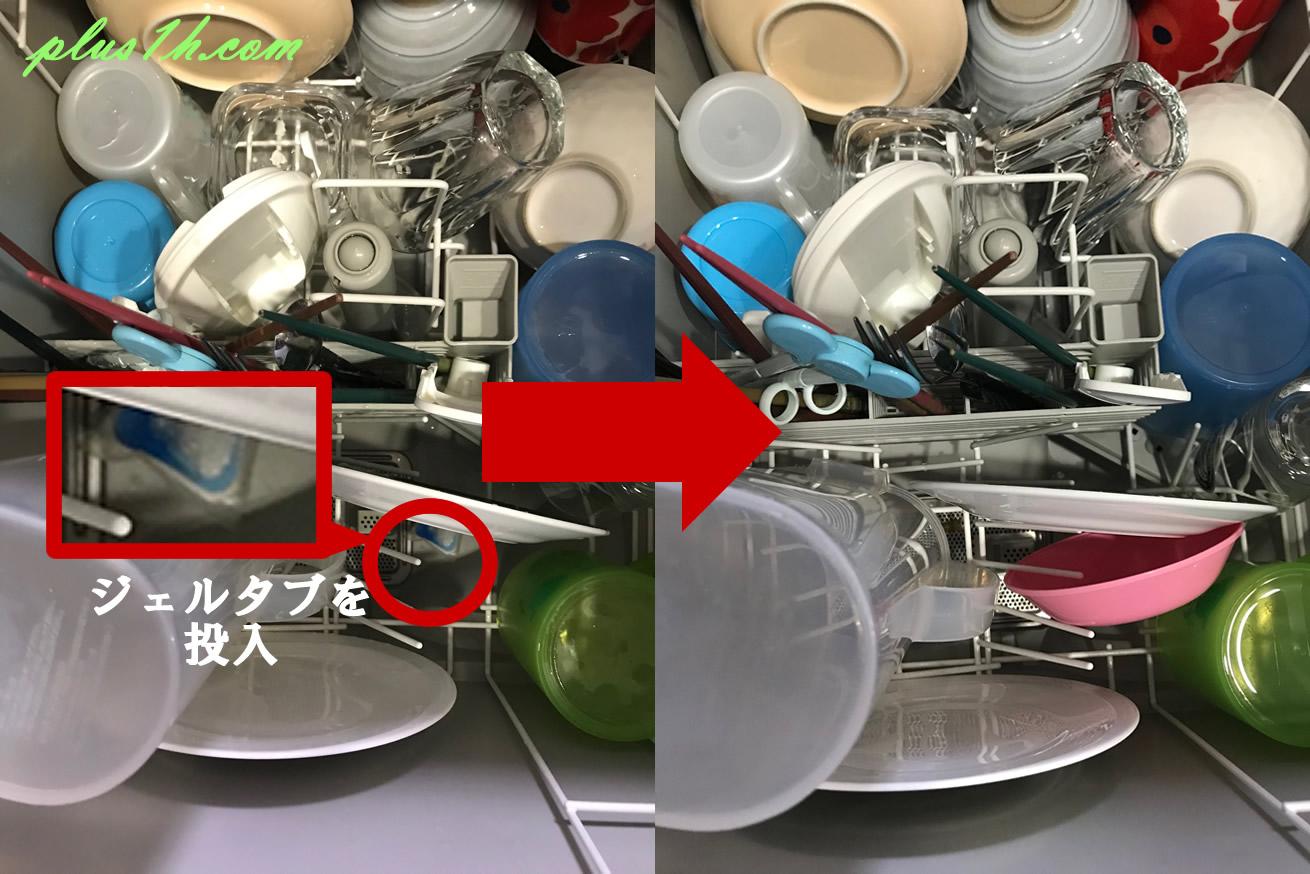 食洗機,洗剤,よく落ちる