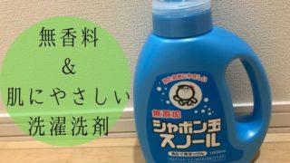 無香料,洗剤