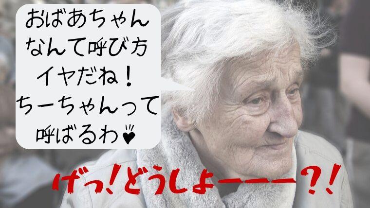 おばあちゃん,呼ばれたくない
