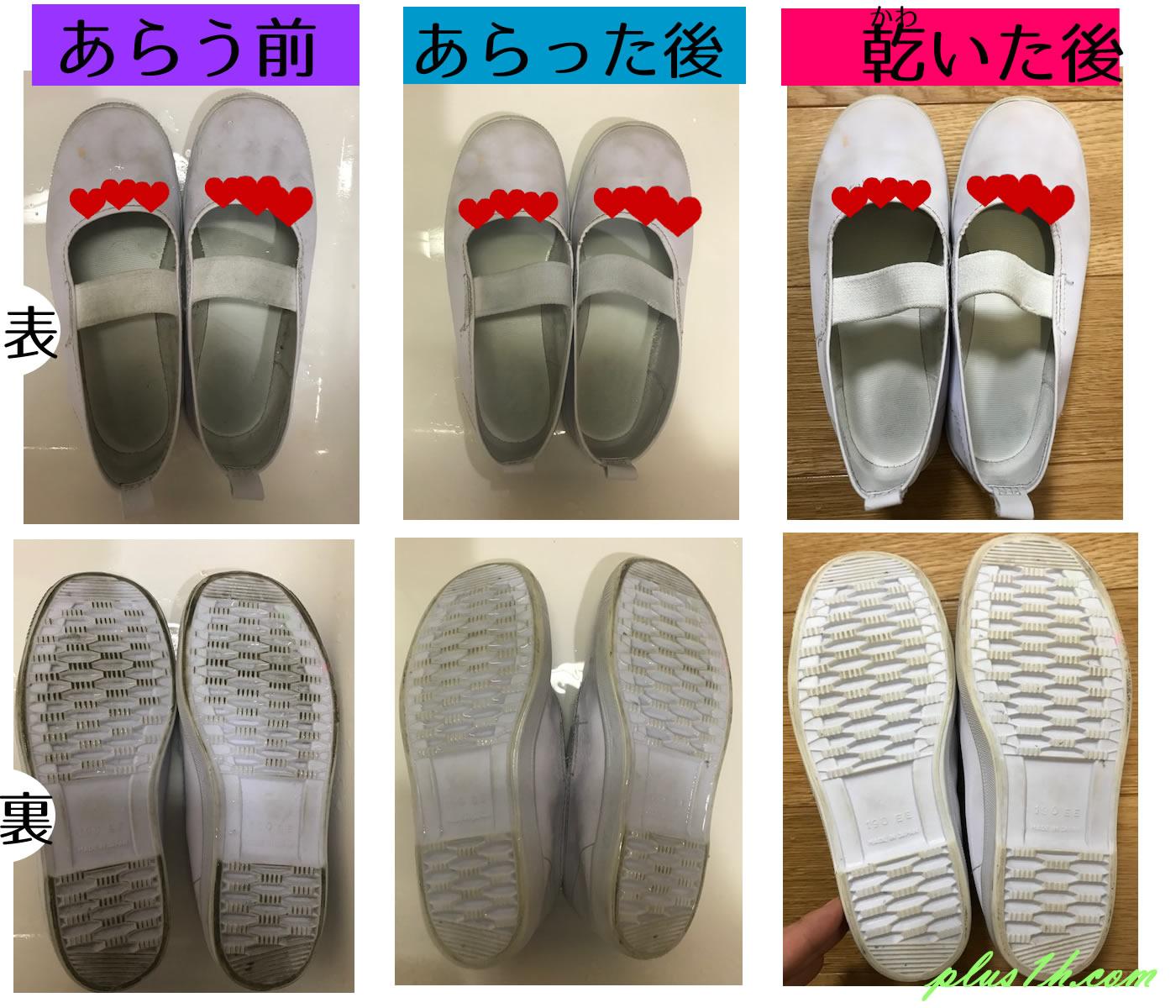 上靴,洗い方