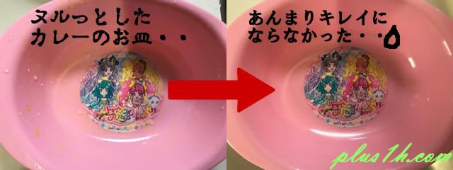 食洗機,洗剤,赤ちゃん