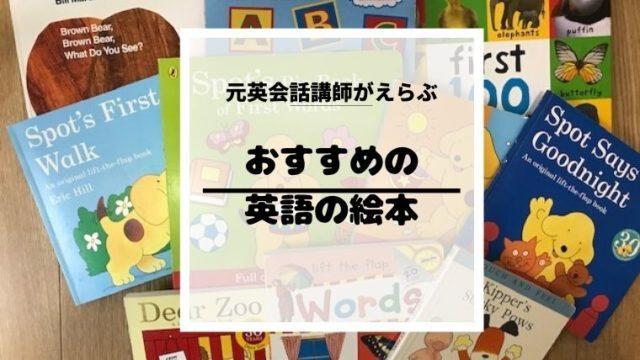 英語,絵本,おすすめ