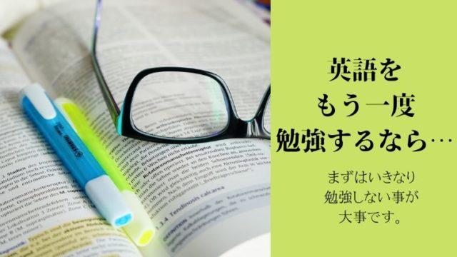 英語,もう一度,勉強
