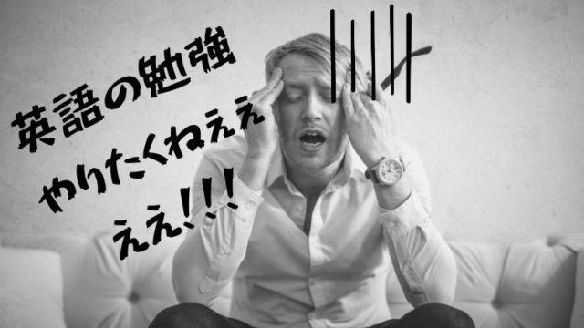 英語,勉強,やりたくない