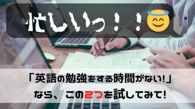 英語,勉強,時間ない