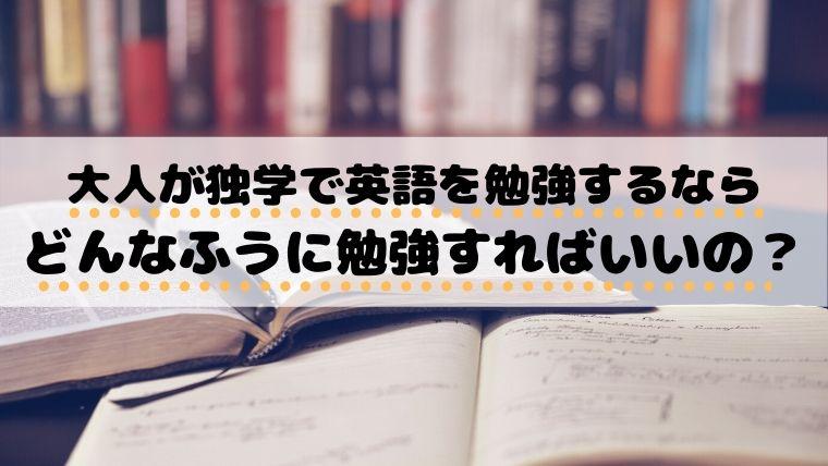 大人英語勉強独学