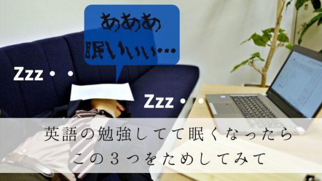 英語勉強眠い