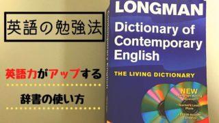 英語,勉強,辞書,使いかた