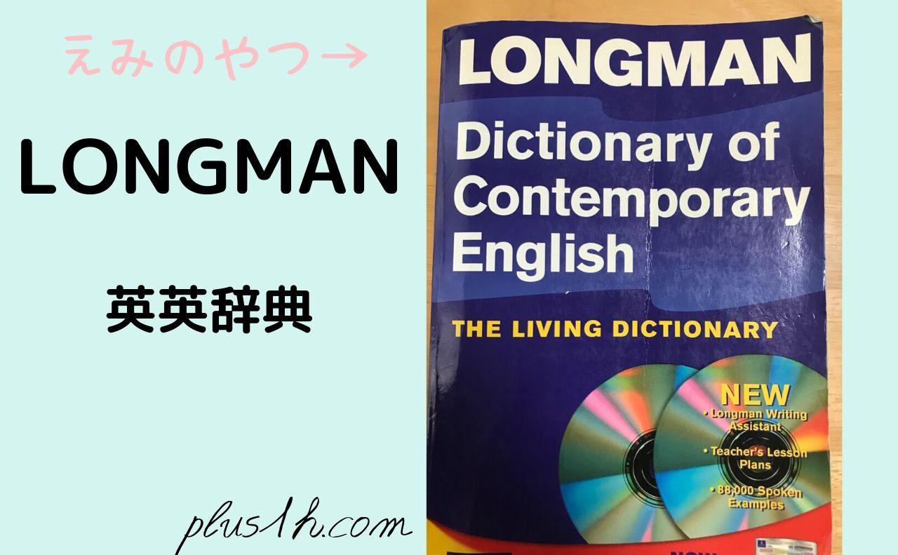 英語,勉強,辞書,使い方