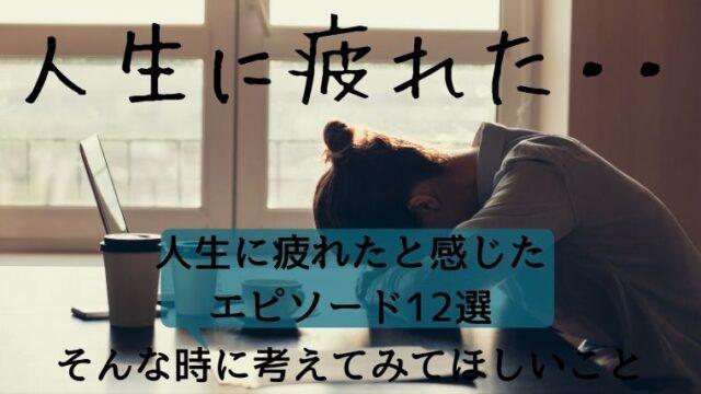 人生,疲れた